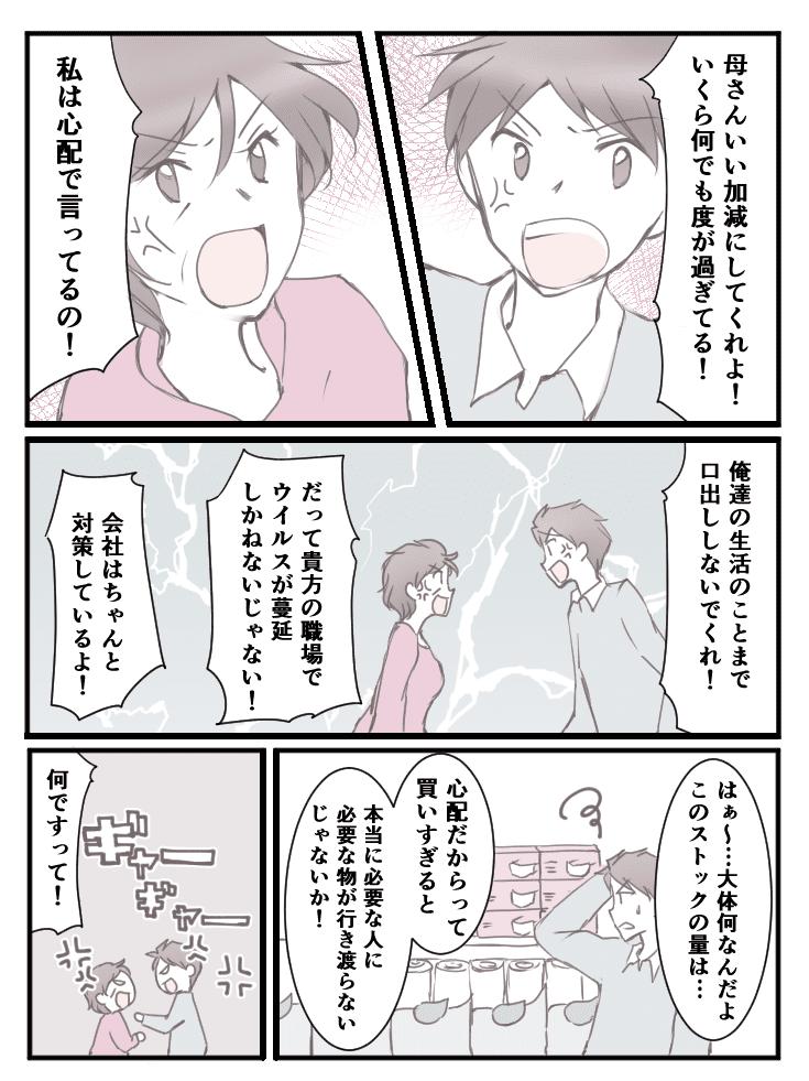 単発(オリ)6月3日配信分②