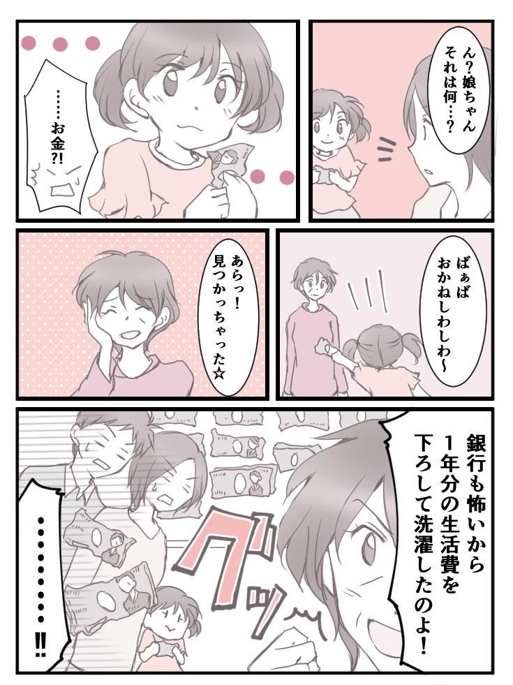 単発(オリ)6月3日配信分③