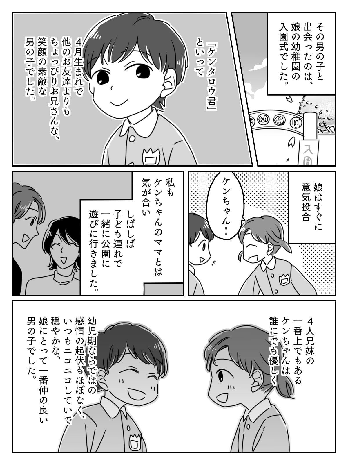 【前編】誰にも言えない。笑顔のかわいい子どもが、学校に行けなくなってしまった特殊な理由とは…