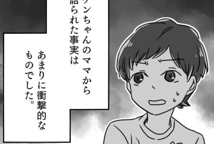 【後編】誰にも言えない。笑顔のかわいい子どもが、学校に行けなくなってしまった特殊な理由とは……