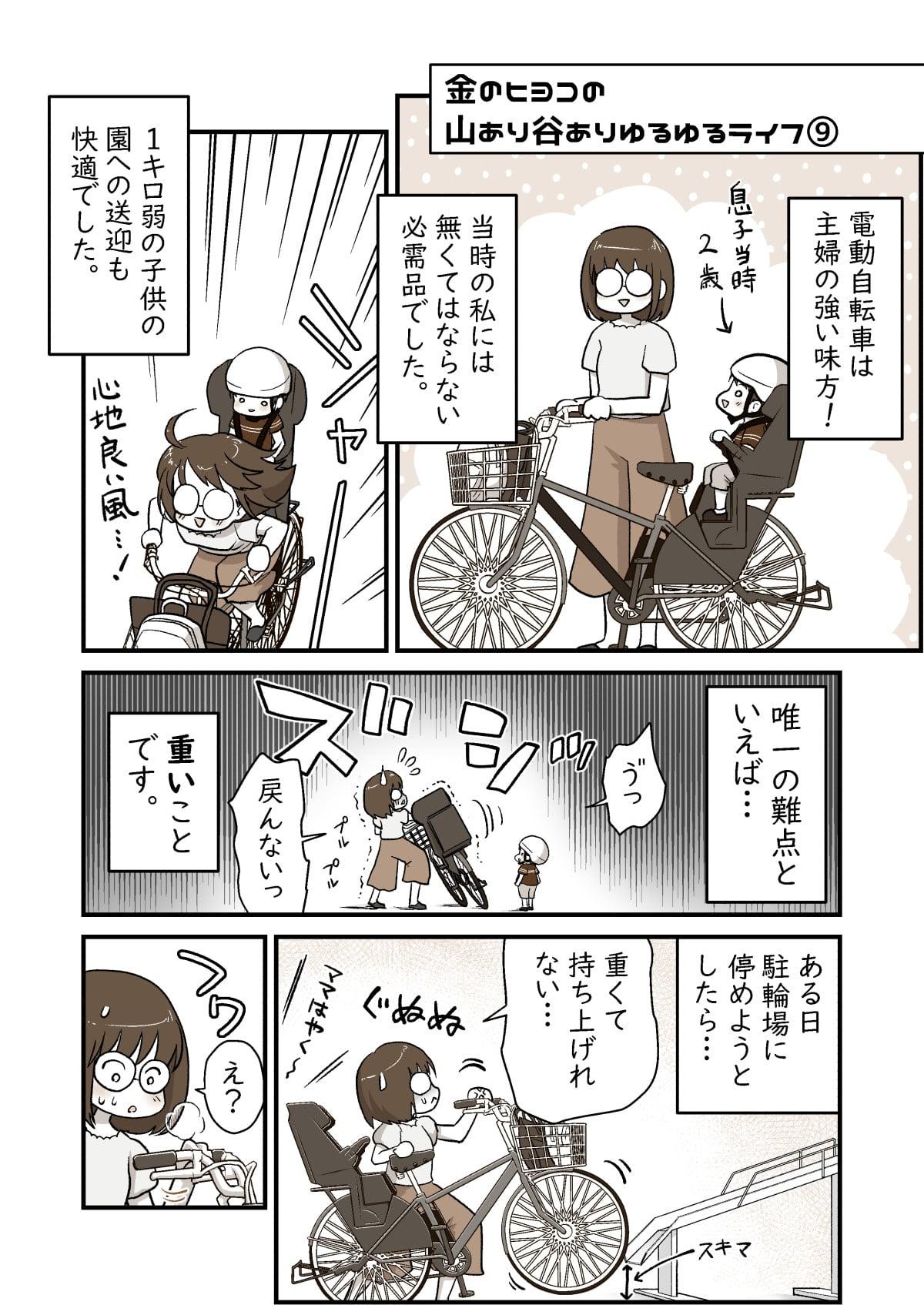 通りすがりのご婦人の優しさに感動!電動自転車を停められなくて困っていたら……01