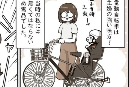 通りすがりのご婦人の優しさに感動!電動自転車を停められなくて困っていたら……