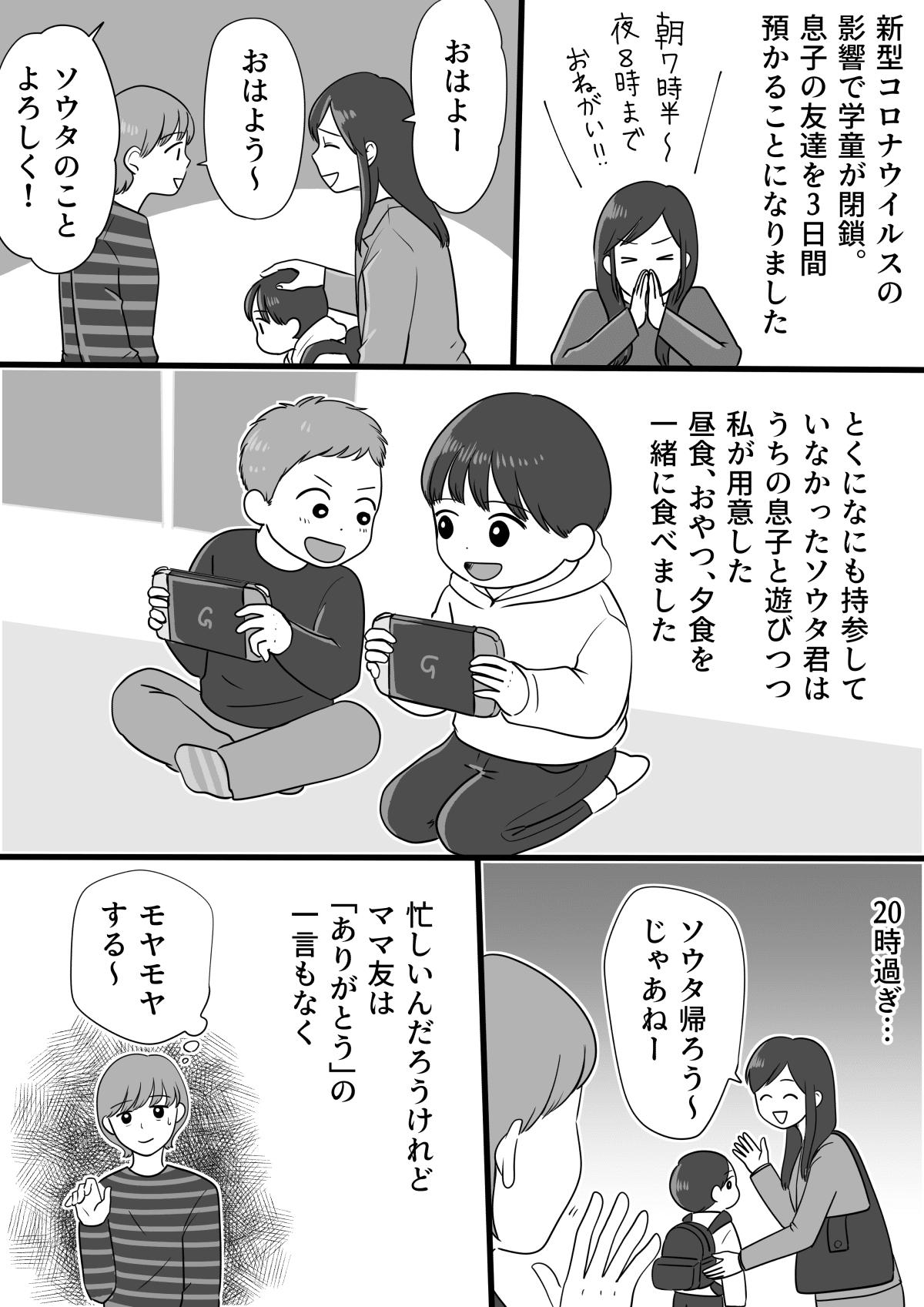 【前編】「休校中、子どもを預かって!」と押し掛けるママ友。_001