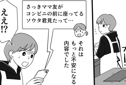 【後編】「休校中、子どもを預かって!」と押し掛けるママ友。罪悪感を感じてしまう私は甘い?