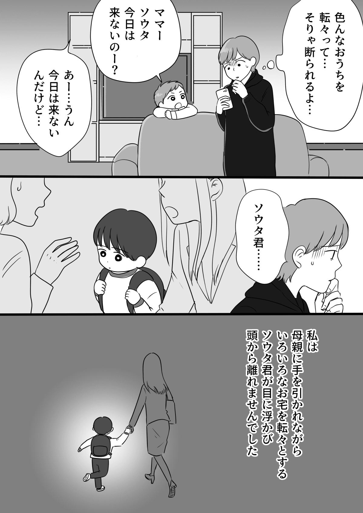 【前編】「休校中、子どもを預かって!」と押し掛けるママ友。_003