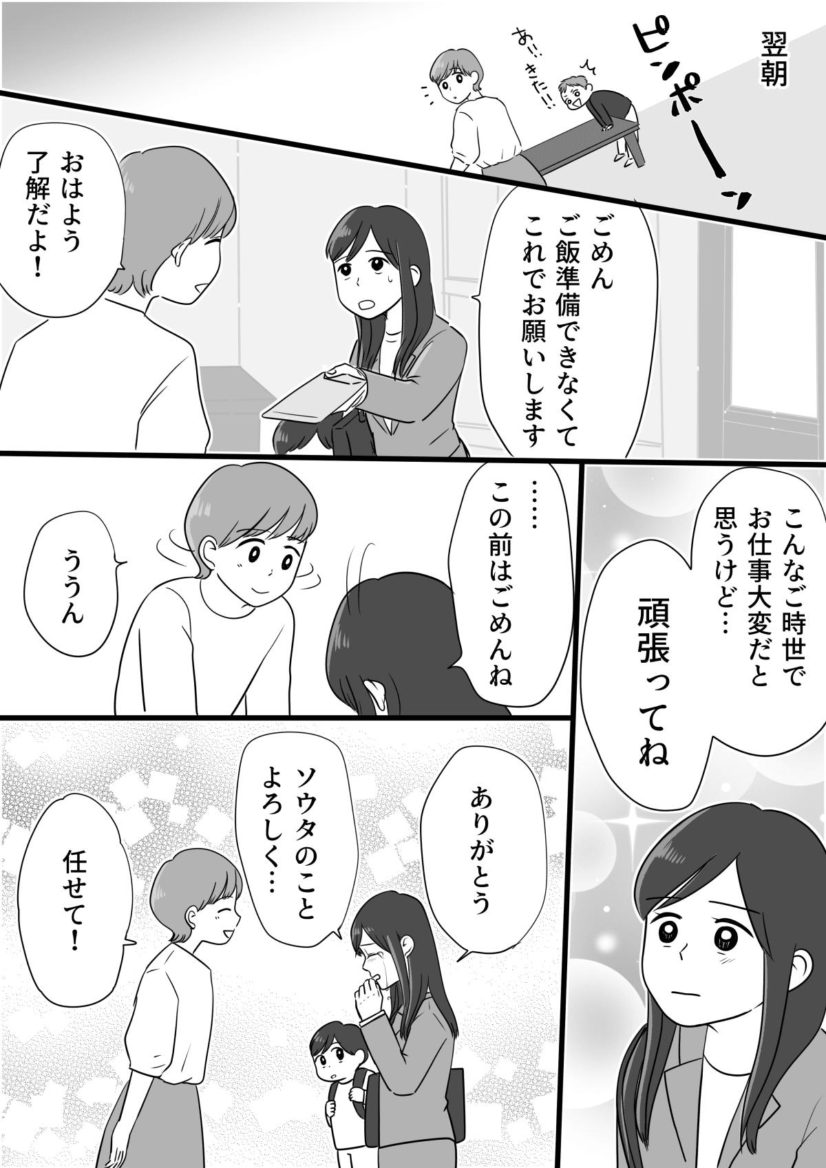 【後編】「休校中、子どもを預かって!」と押し掛けるママ友。_006
