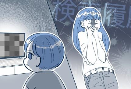 【前編】息子の検索履歴に「女の子のトイレ」……。どうしたら普通の子に戻るの?