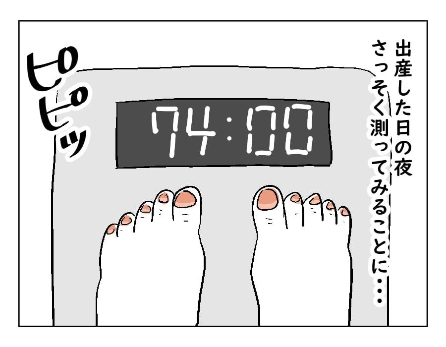 59話 出産の不思議-3