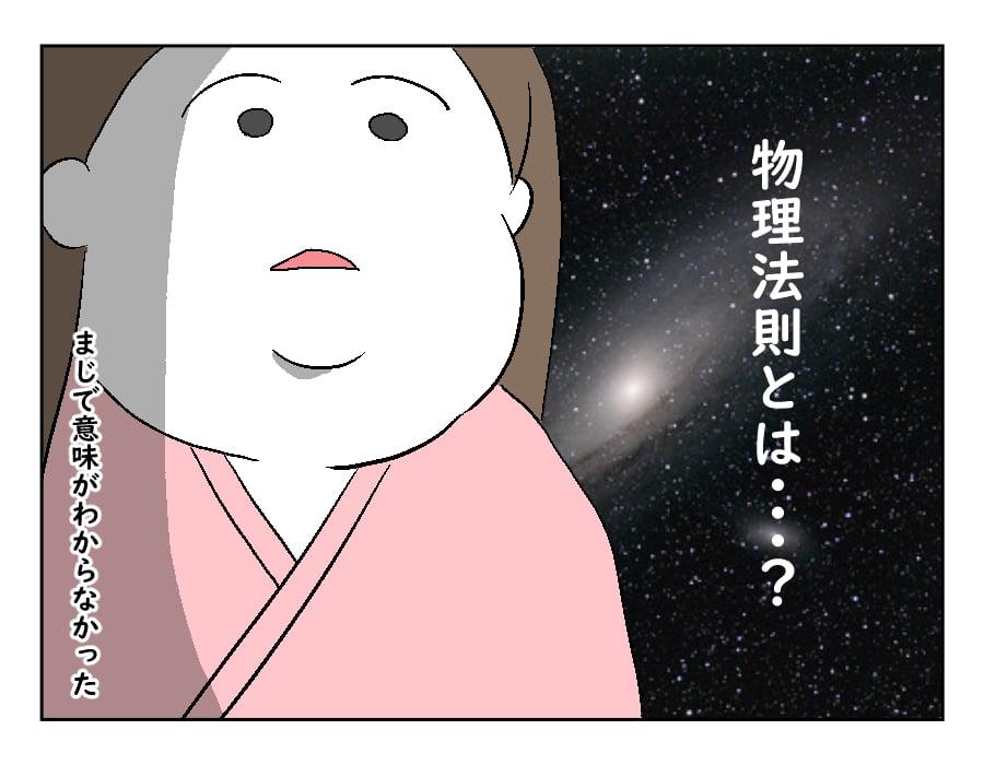 59話 出産の不思議-4