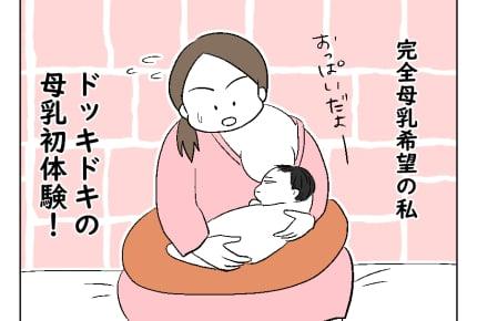 【妊娠ダイエット記】育児も令和へ!新米ママの切実な想い…… #4コマ母道場