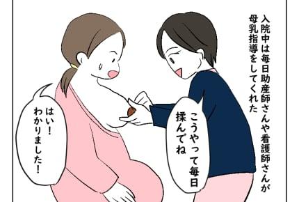 【妊娠ダイエット記】助産師さんの母乳指導あるある…… #4コマ母道場