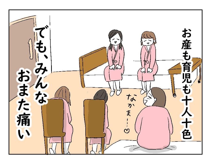 68話 十人十色-4