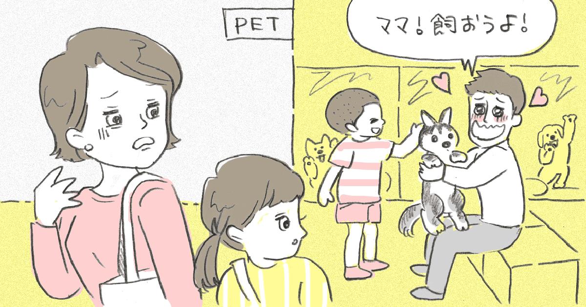 家族が犬を飼いたがる