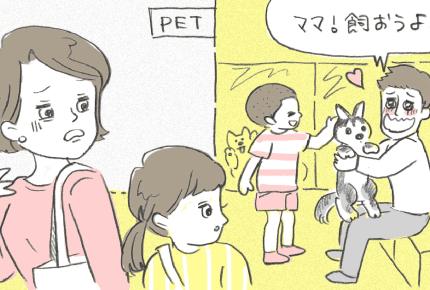 家族が犬を飼いたがる……犬を飼うとどんなメリット・デメリットがある?