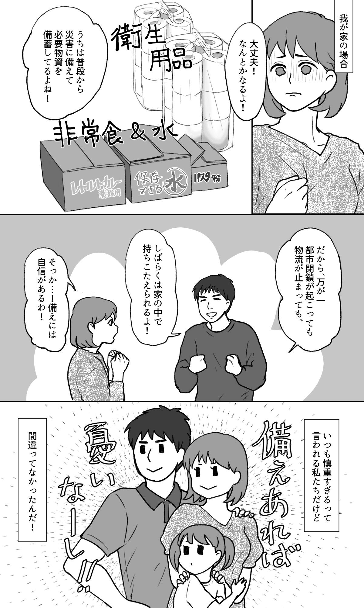 リモート飲み会前編3
