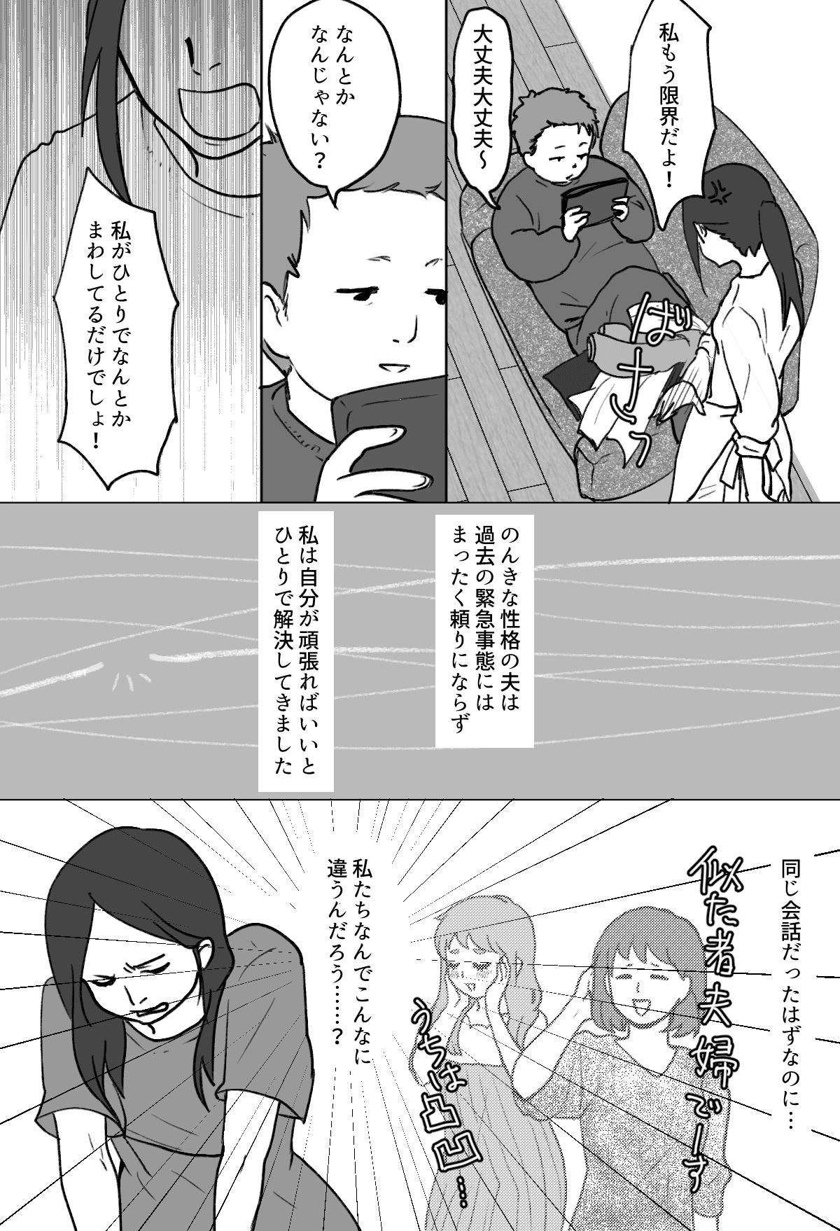 リモート飲み会後編3