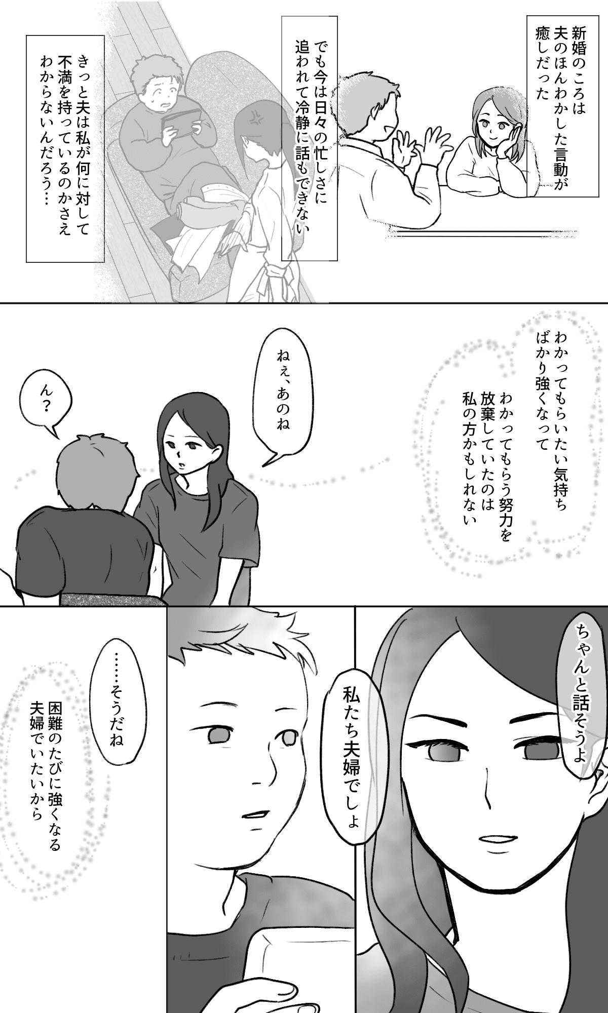 リモート飲み会後編4