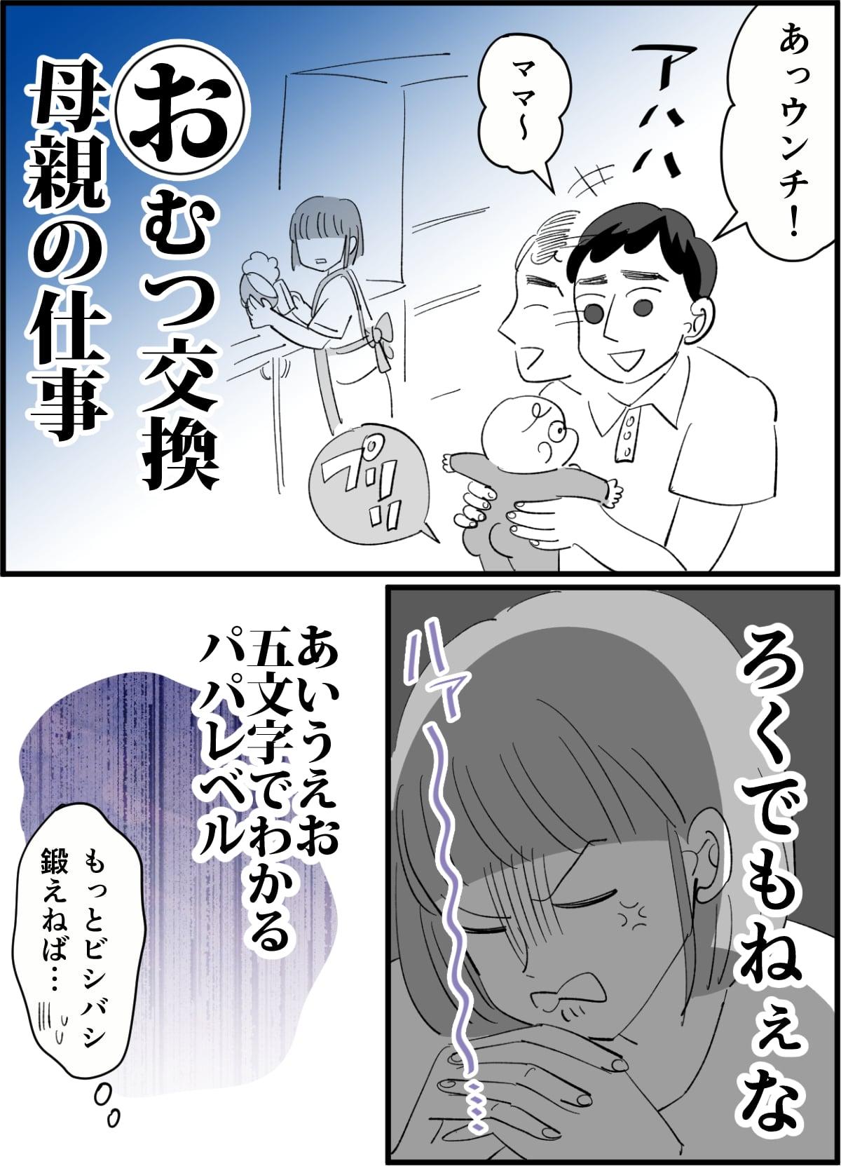 【ギリギリ旦那10】3