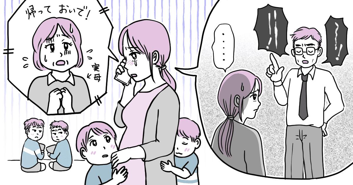 5人目妊娠モラハラ夫前編