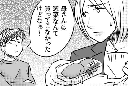 「俺の母親は買ったお惣菜なんて出さなかった」と働く私と専業主婦の義母を比べる旦那。みんななら何て言い返す?