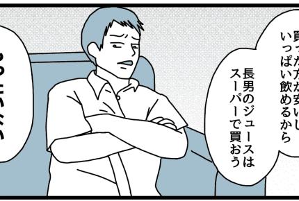 【ダメパパ図鑑】ファーストフードの100円のジュース1本をケチる旦那にウンザリ