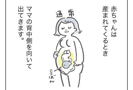 【てんやわんや妊婦59・60話】キャラ濃いめ!?緊急帝王切開時の我が子のエピソード #4コマ母道場