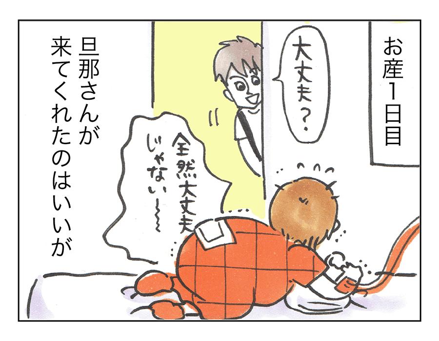 かふぇちゃうから2