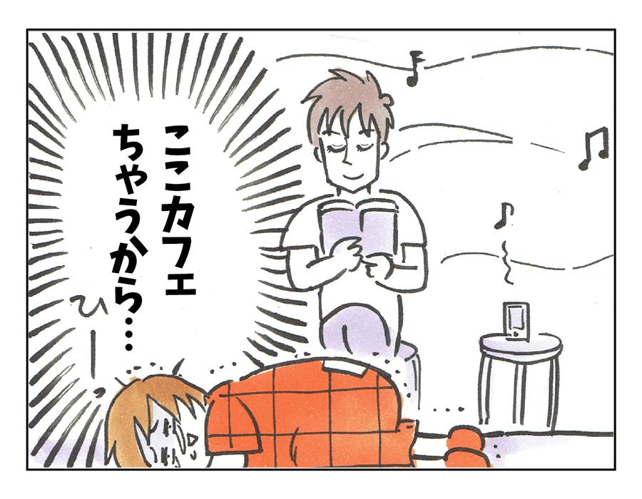 かふぇちゃうから4