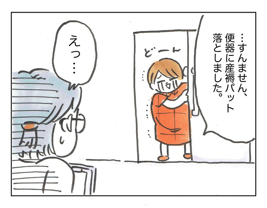 産褥ショーツ4
