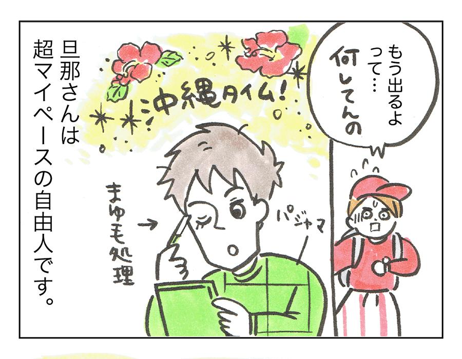 沖縄タイム1