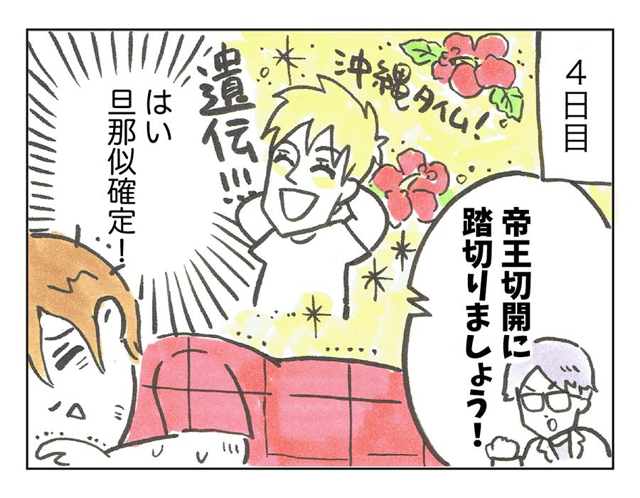 沖縄タイム4