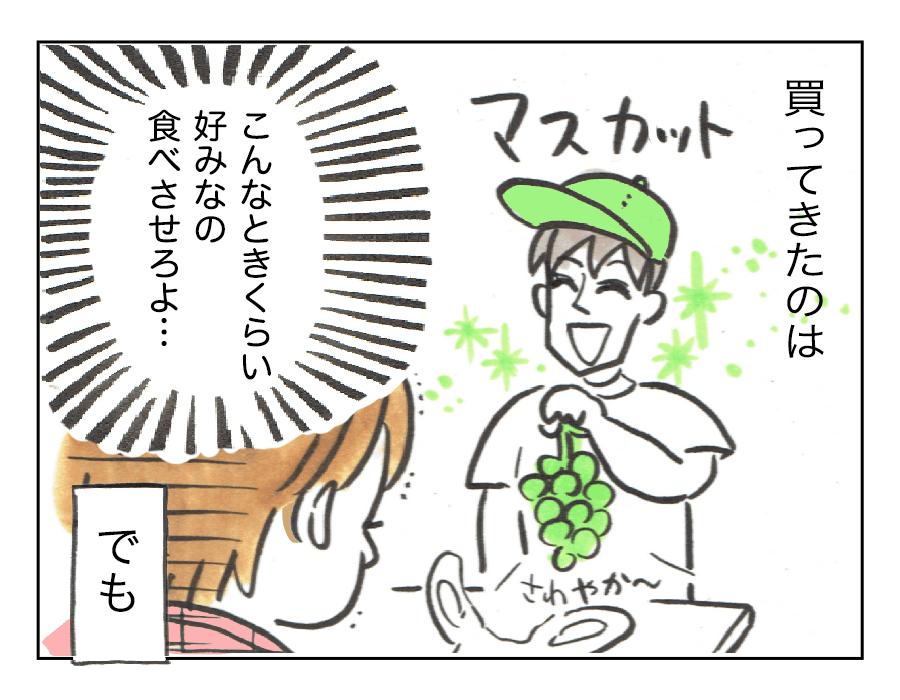 マスカット3
