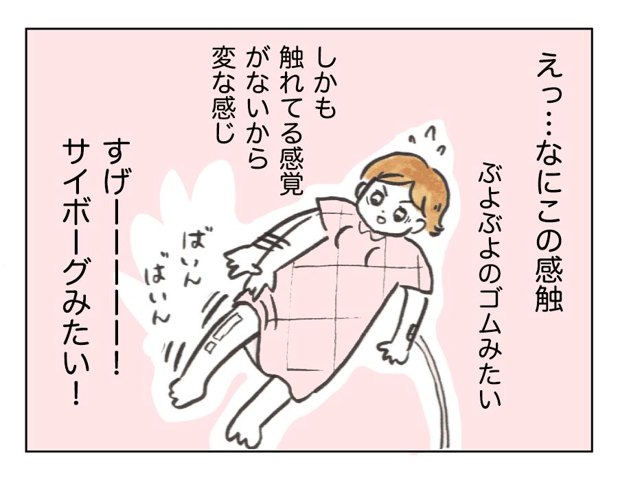 あらぬ妄想爆発2