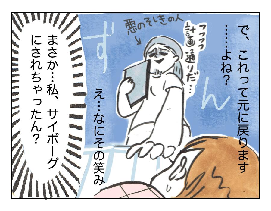あらぬ妄想爆発3