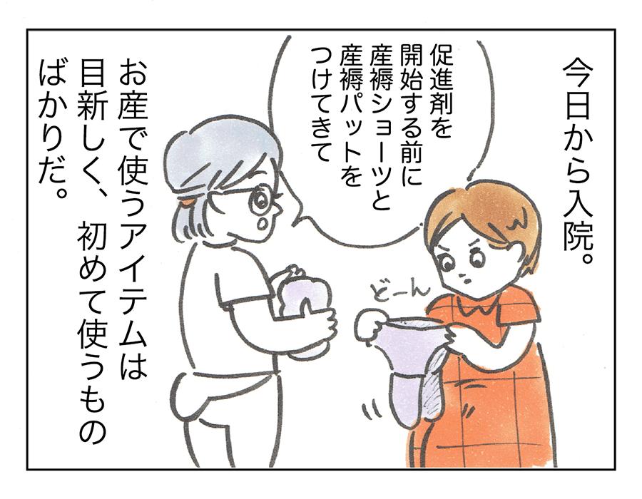 産褥ショーツ1