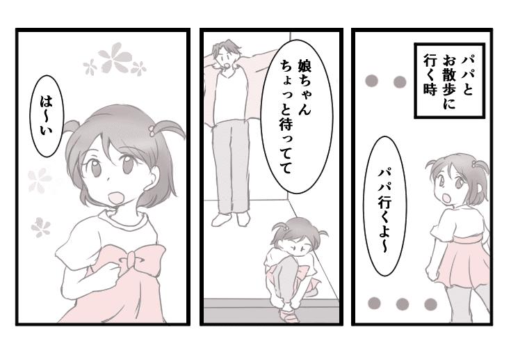 ワガママな娘がパパの前ではお利口さん!?2