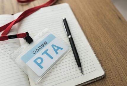 勝手に「PTA会費」が引き落としされている……これって当たり前なの?