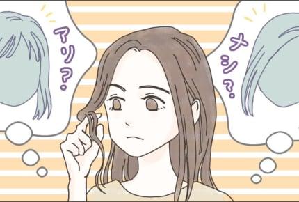 30代40代の前髪ありなママたち「丸顔は前髪を作ったほうがいい」というのは本当?