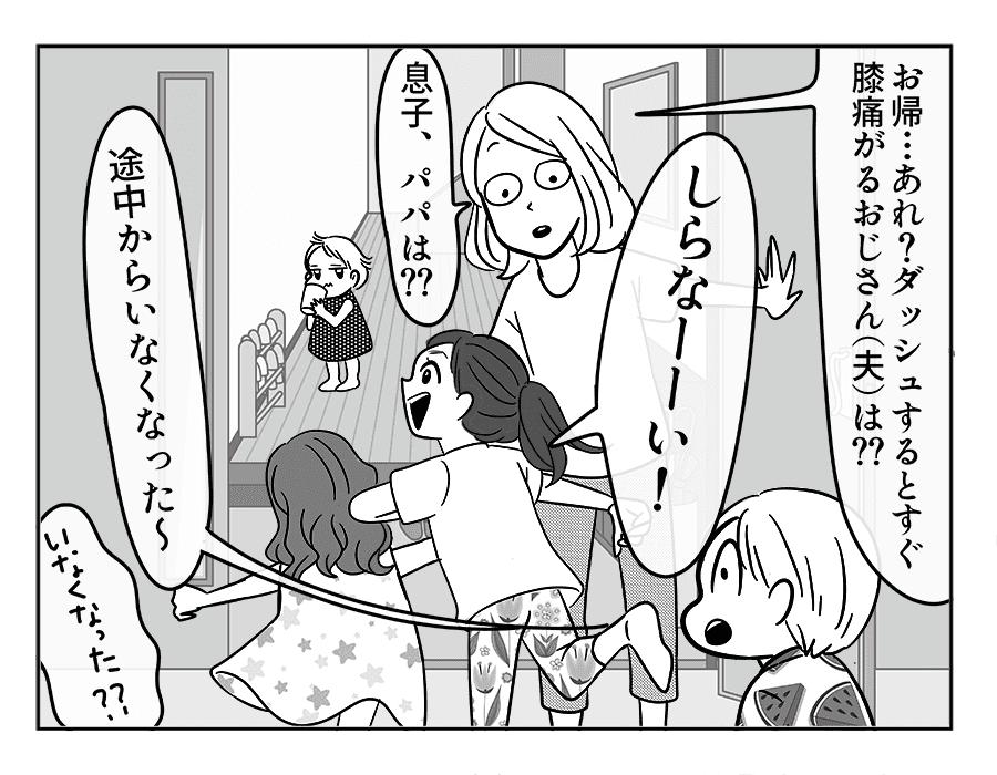 53話 忠実おじさん_2