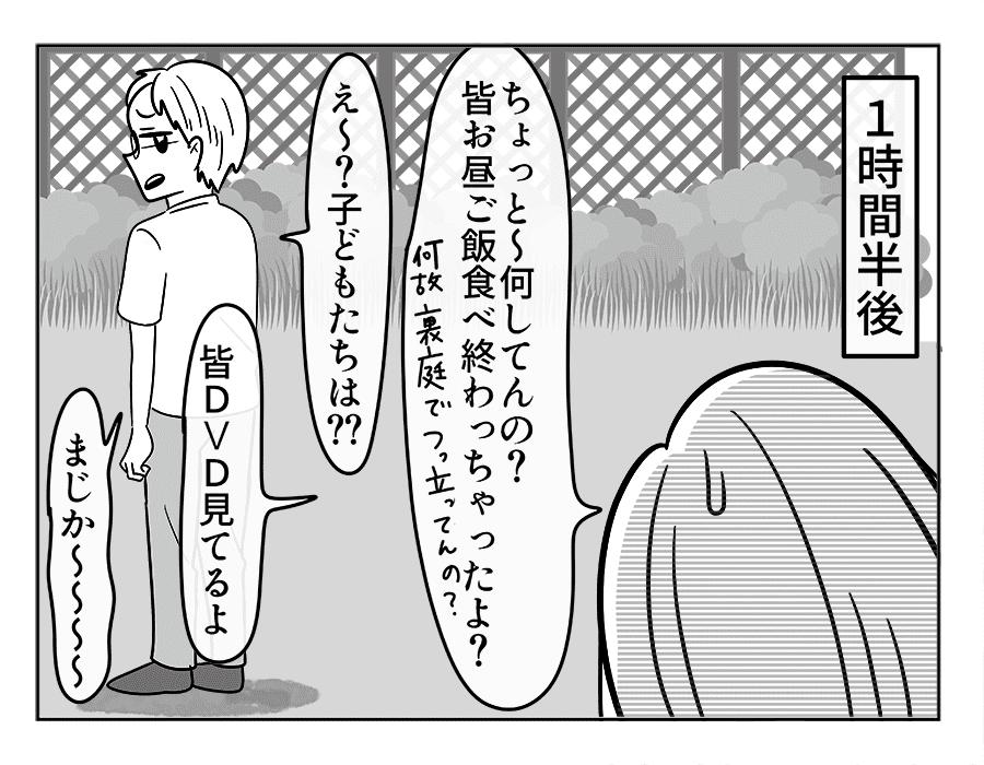 53話 忠実おじさん_3