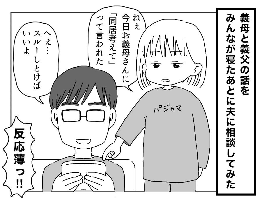 こねこねこ_27話1