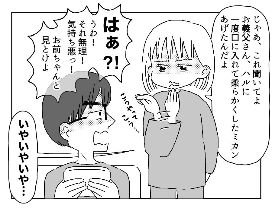 こねこねこ_27話2