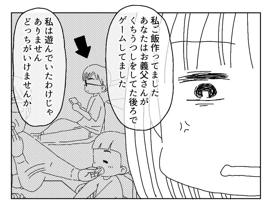 こねこねこ_27話3