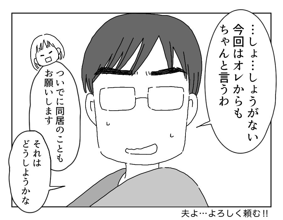 こねこねこ_27話4