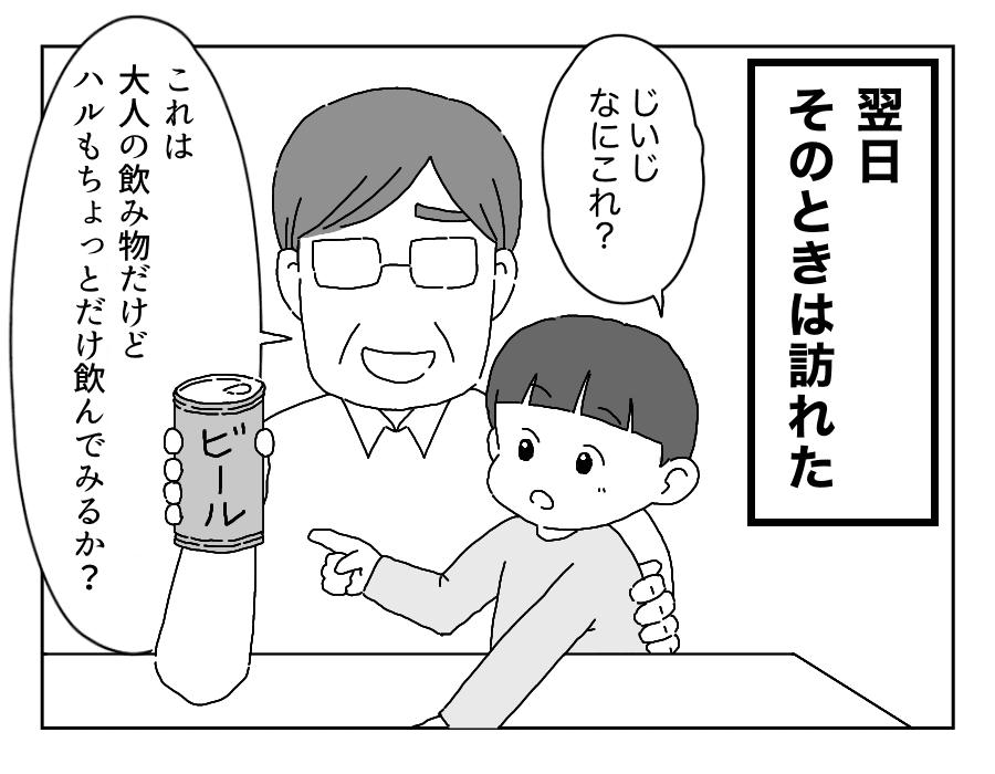 こねこねこ_28話1