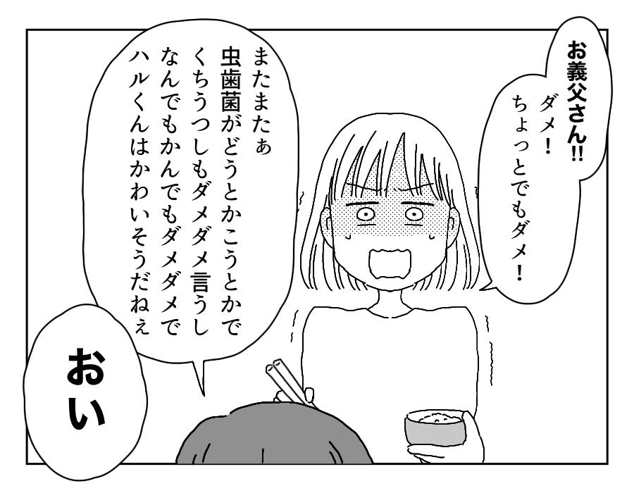 こねこねこ_28話2