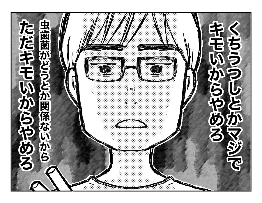 こねこねこ_28話3