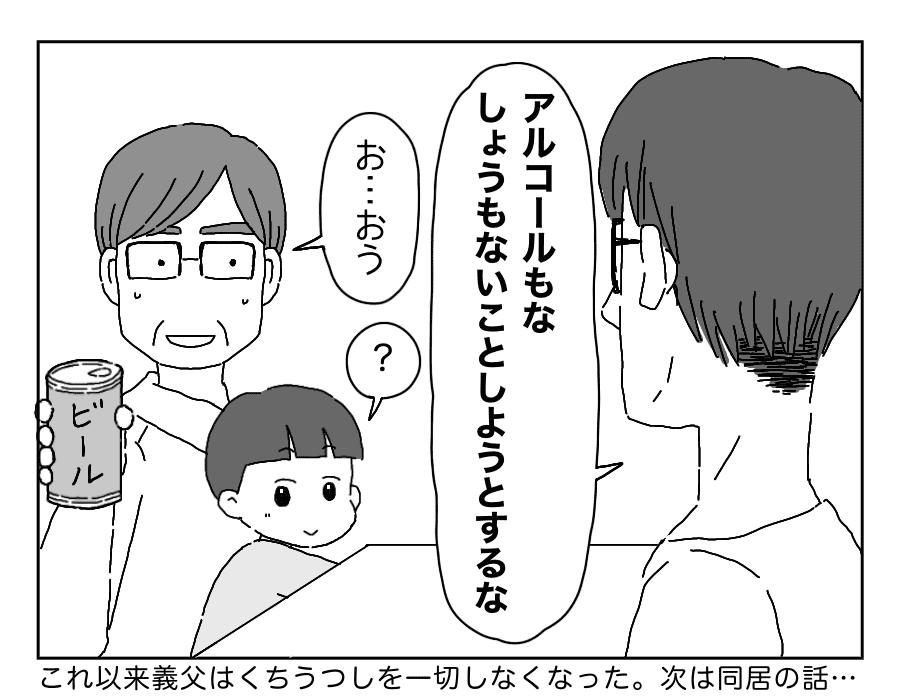 こねこねこ_28話4