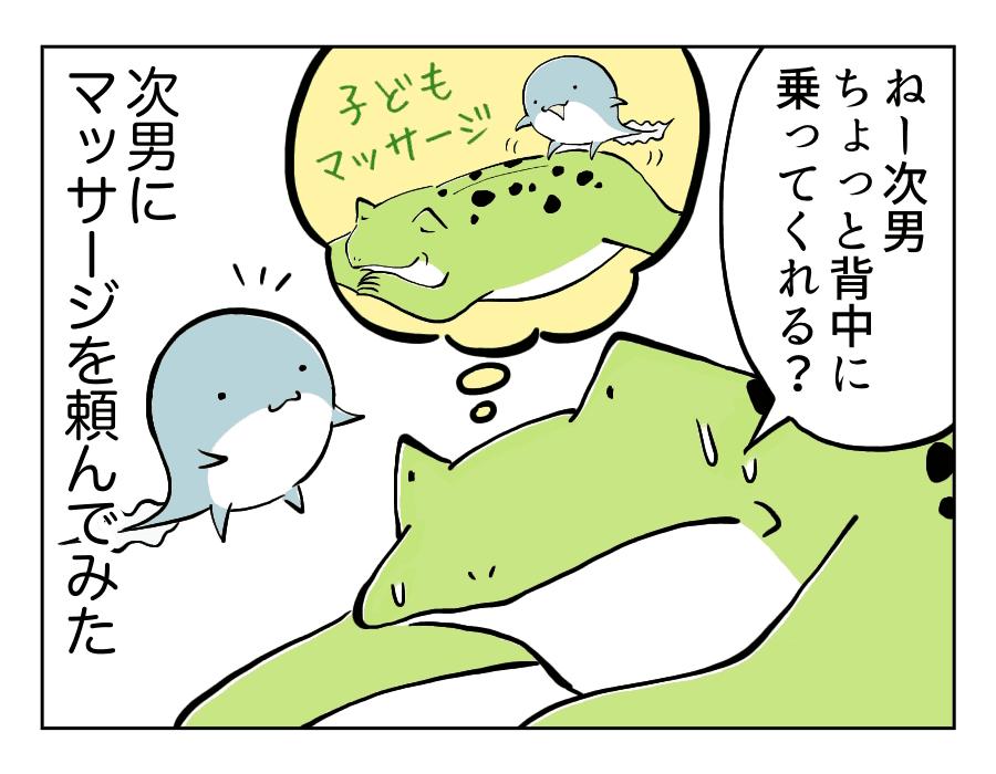 子どものマッサージ屋さん1-2