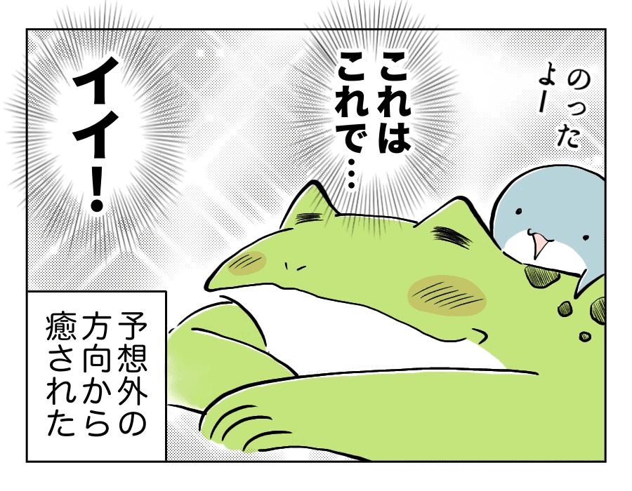 子どものマッサージ屋さん1-4